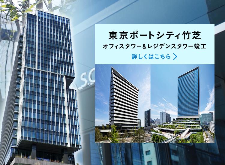 トップメッセージ 新代表取締役社長 就任 東急不動産下部代表取締役社長 岡田正志
