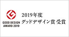 東急不動産が2019年グッドデザイン賞を受賞