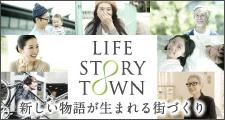 life story town 新しい物語が生まれる街づくり