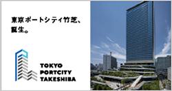東京ポートシティ竹芝、誕生。