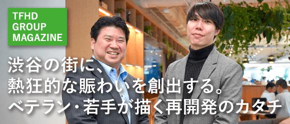 渋谷の街に、熱狂的な賑わいを創出する。ベテラン・若手が描く再開発のカタチ
