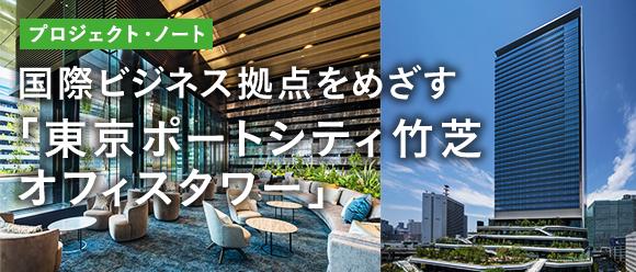 国際ビジネス拠点をめざす「東京ポートシティ竹芝 オフィスタワー竣工」