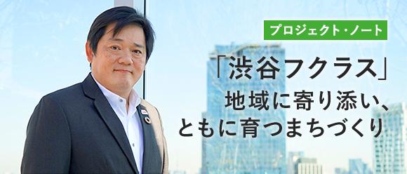 「渋谷フクラス」地域に寄り添い、ともに育つまちづくり