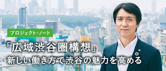 プロジェクト・ノート 「広域渋谷圏構想」新しい働き方で渋谷の魅力を高める