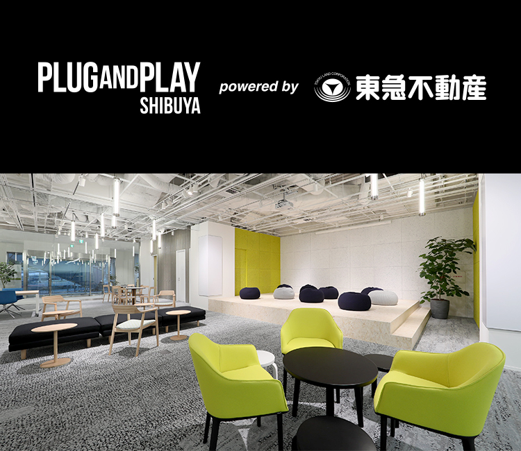 Plug and Play Shibuya powered by 東急不動産