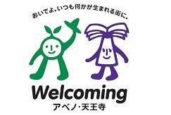 Welcomingアベノ・天王寺キャンペーン アカペラタウン化推進中 日本最大級のアカペラの祭典「KAJa!2017」 2017年4月29日(土・祝)てんしばにて開催!