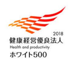 「健康経営優良法人2018」に認定  2017年度の認定開始より連続認定