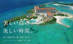ハイアット リージェンシー 瀬良垣アイランド 沖縄 開業日を2018年8月21日(火)に決定 8月分の宿泊予約を6月1日(金)より受付開始