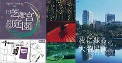 日本庭園と次世代先進技術を融合した ナイトライフコンテンツの新提案 「Night Garden in 旧芝離宮恩賜庭園」 開催日:5月25日(金)~26日(土) 18:00~21:00 開催場所:旧芝離宮恩賜庭園