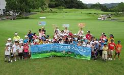 ゴルフを通じたジュニア育成とゴルフ業界の発展に寄与 第11回