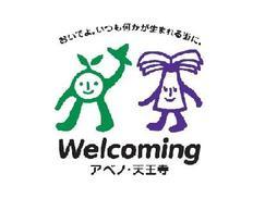 Welcomingアベノ・天王寺キャンペーン アベノ・天王寺で水あそびイベントを開催!
