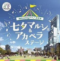 Welcomingアベノ・天王寺キャンペーン 七夕マルシェ&アカペラステージを開催!