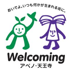 Welcomingアベノ・天王寺キャンペーン マルシェ&街ロゲイニングを開催! 2019年11月3日(日・祝)あべのキューズモール