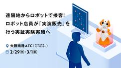 遠隔地からロボットで接客!ロボット店員が「実演販売」を行う実証実験を大阪南港ATCにて実施 ~サイバーエージェント・大阪大学・アルベログランデの共同研究グループにて2/29より実験開始~