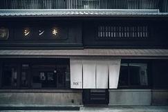 ~日本酒造「キンシ正宗」の伝統ある京都の町家を改修~ホテル「nol kyoto sanjo」が京都市中心街に誕生 2020年11月1日(日)開業