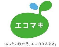 東急不動産の商業施設で取り組む環境保全活動「エコマキ」