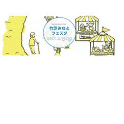 竹芝地区の産官学連携組織「竹芝Marine-Gateway Minato協議会」 活動の第一弾として次世代型のまちづくりイベント 『竹芝みなとフェスタ』を3月19日(金)・20日(土)に開催