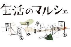 生活のマルシェロゴ.jpg