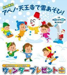 雪あそび画像.jpg